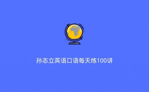孙志立英语口语每天练100讲(2020/7/9)