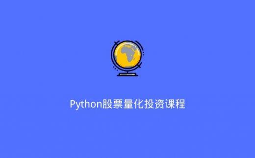 Python股票量化投资课程(2020/7/9)