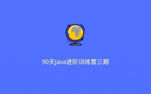 90天Java进阶训练营三期