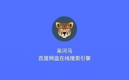 呆河马:一款完全无广告的百度网盘在线搜索引擎
