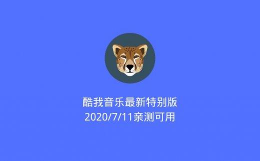 酷我音乐最新特别版:2020/7/11亲测可用