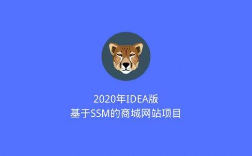 2020年IDEA版基于SSM的商城网站项目(2020/7/11)