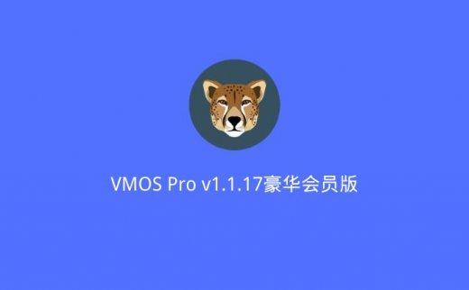 VMOS Pro v1.1.17豪华会员版