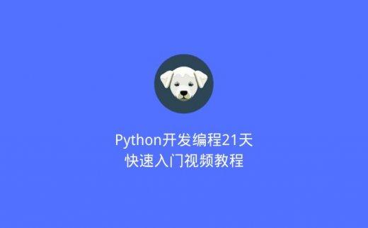 Python开发编程21天快速入门视频教程(2020/7/15)