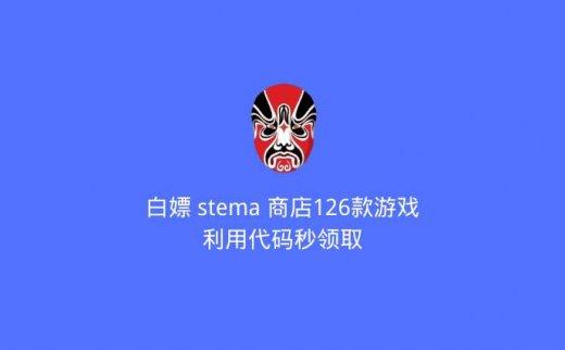 白嫖 stema 商店126款游戏,利用代码秒领取