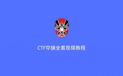 CTF夺旗全套视频教程(2020/7/23)