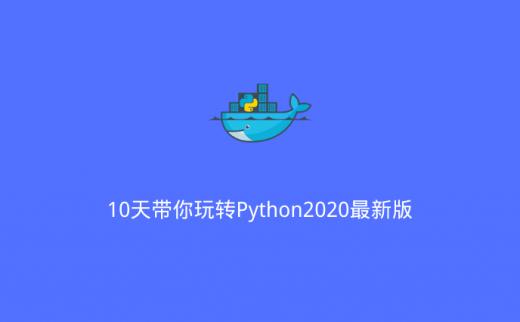 10天带你玩转Python2020最新版(2020/7/28)