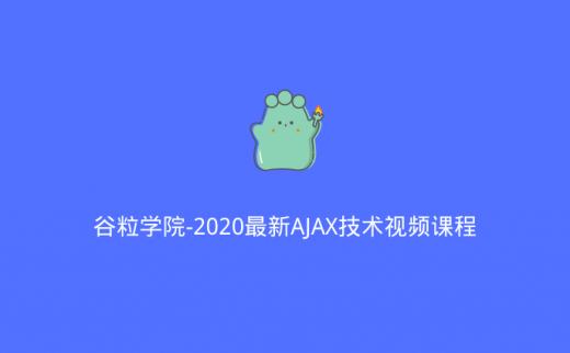 谷粒学院-2020最新AJAX技术视频课程(2020/7/30)