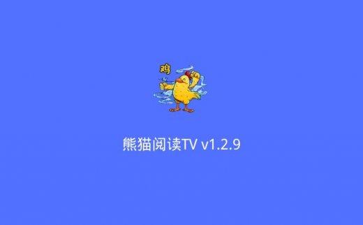 熊猫阅读TV v1.2.9:一款适合于安卓端及电视盒子端的有声听书软件