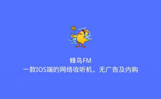 蜂鸟FM:一款IOS端的网络收听机,无广告及内购