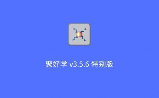 聚好学 v3.5.6 特别版