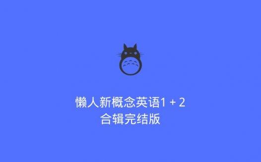 懒人新概念英语1+2合辑完结版(2020/7/4)