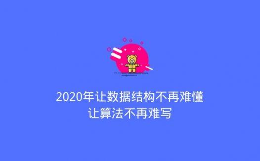 2020年让数据结构不再难懂,让算法不再难写(2020/7/6)