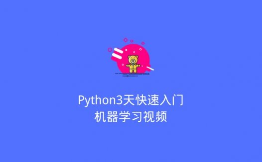 Python3天快速入门机器学习视频(2020/7/6)