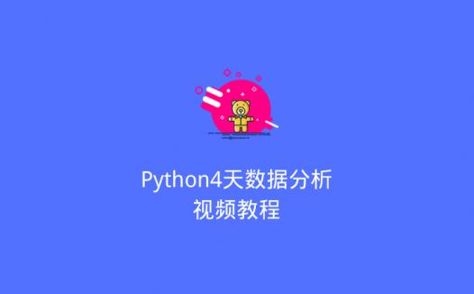 Python4天数据分析视频教程(2020/7/6)