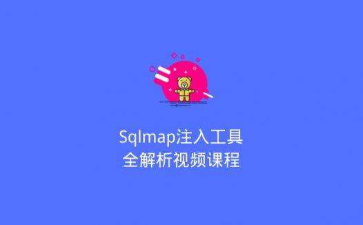 Sqlmap注入工具全解析视频课程(2020/7/6)