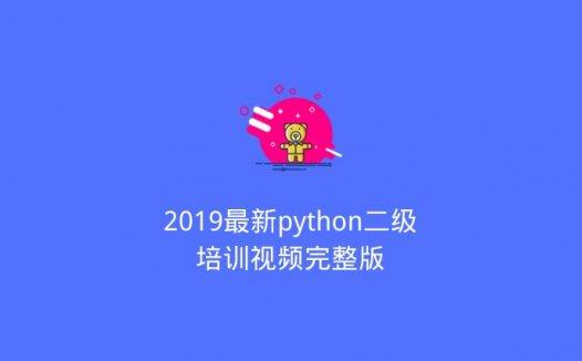 2019最新python二级培训视频完整版 价值3620元(2020/7/7)
