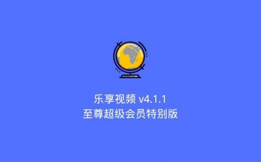 乐享视频 v4.1.1 至尊超级会员特别版