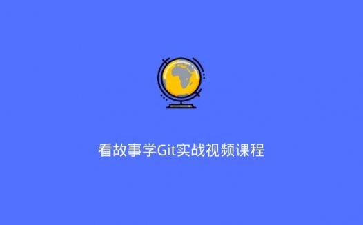 看故事学Git实战视频课程(2020/7/9)