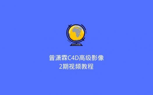 曾潇霖C4D高级影像2期视频教程(2020/7/9)
