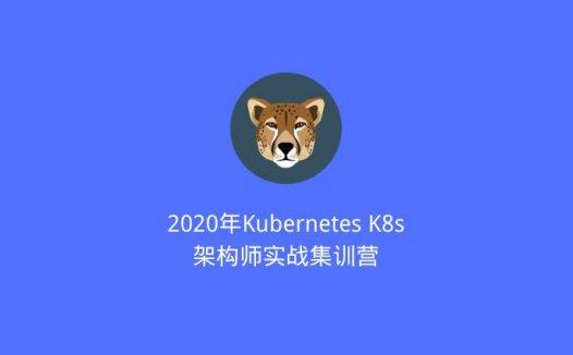 2020年Kubernetes K8s架构师实战集训营【高级班】