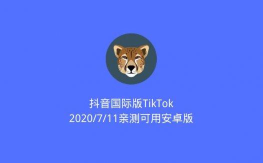 抖音国际版TikTok:2020/7/11亲测可用安卓版