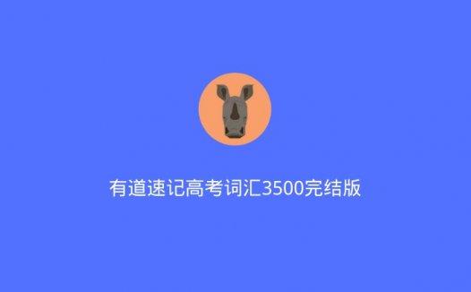 有道速记高考词汇3500完结版(2020//7/13)