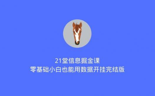 21堂信息掘金课,零基础小白也能用数据开挂完结版(2020/7/14)