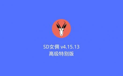 SD女佣 v4.15.13 高级特别版
