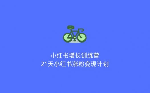 小红书增长训练营,21天小红书涨粉变现计划(2020/7/18)