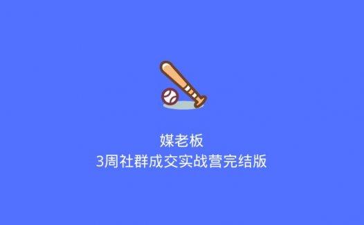 媒老板:3周社群成交实战营完结版(2020/7/18)