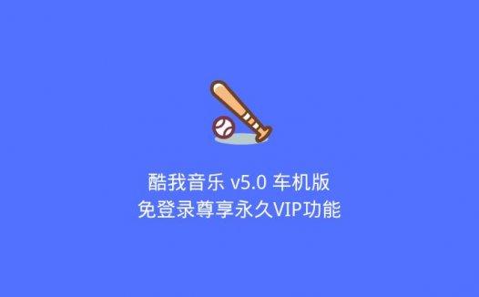 酷我音乐 v5.0 车机版:免登录尊享永久VIP功能