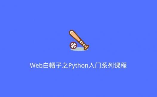 Web白帽子之Python入门系列课程(2020/7/20)