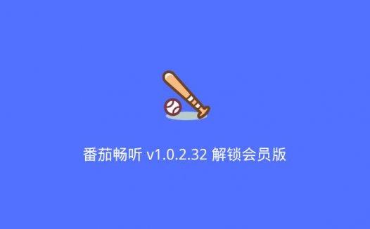 番茄畅听 v1.0.2.32 解锁会员版
