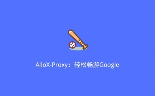 AlloX-Proxy:轻松畅游Google