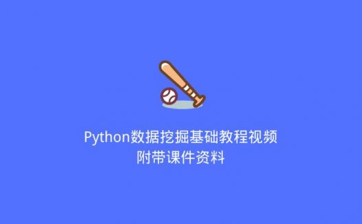 Python数据挖掘基础教程视频 附带课件资料(2020/7/11)