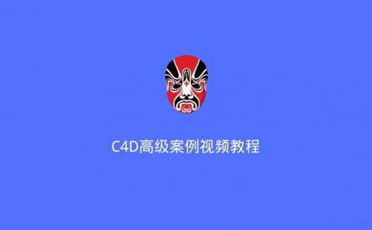 C4D高级案例视频教程(2020/7/22)