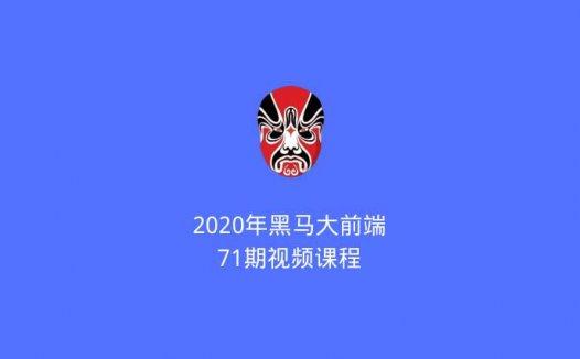 2020年黑马大前端71期视频课程(2020/7/22)
