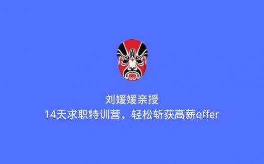 刘媛媛亲授:14天求职特训营,轻松斩获高薪offer(2020/7/23)