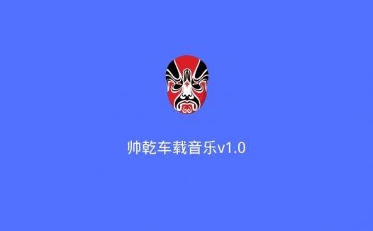 帅乾车载音乐v1.0:车载音乐免费下