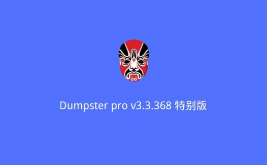 Dumpster pro v3.3.368 特别版