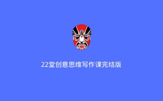 22堂创意思维写作课完结版(2020/7/26)