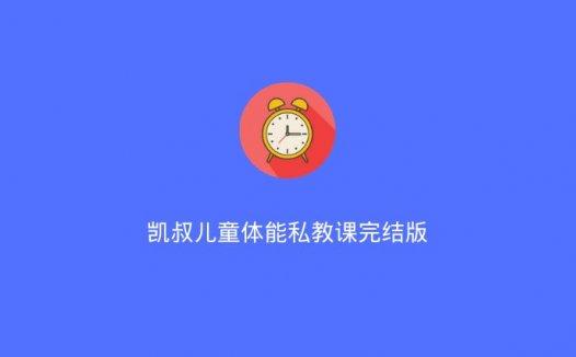 凯叔儿童体能私教课完结版(2020/7/29)