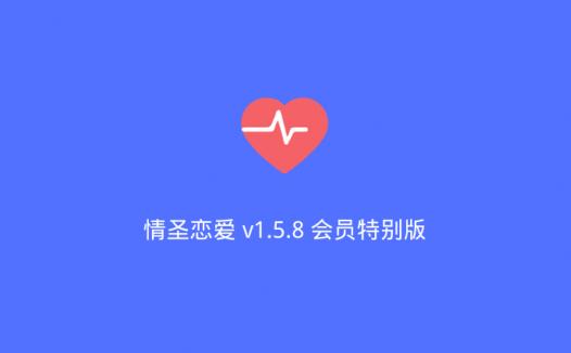 情圣恋爱 v1.5.8 会员特别版:一款撩妹话术表白神器