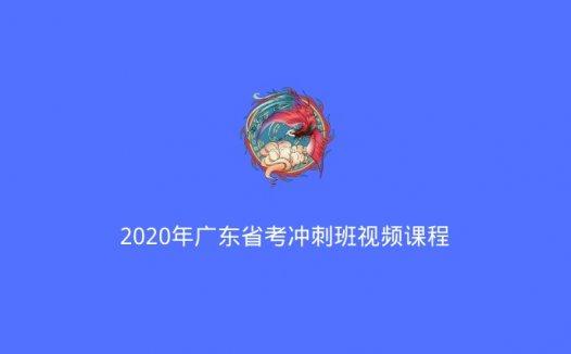2020年广东省考冲刺班视频课程(2020/7/28)