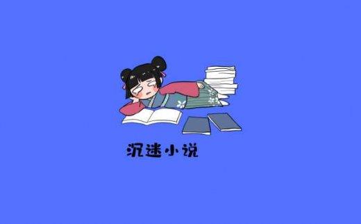 墨鱼小说:免费畅享百万付费小说资源!