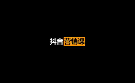 2020年7月红人星球第七期抖音营销课12天抖音营销系统课(2020/8/21)