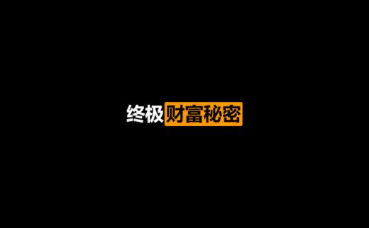 《终极财富秘密》专栏(2020/8/19)