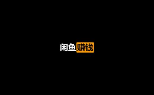 老A闲鱼赚钱培训视频课程(2020/8/13)