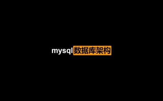 mysql数据库架构